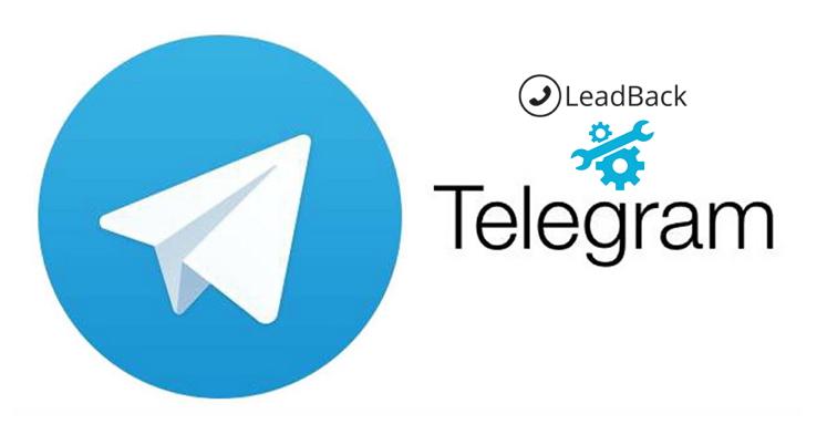 LeadBack позволяет настроить интеграцию с Telegram