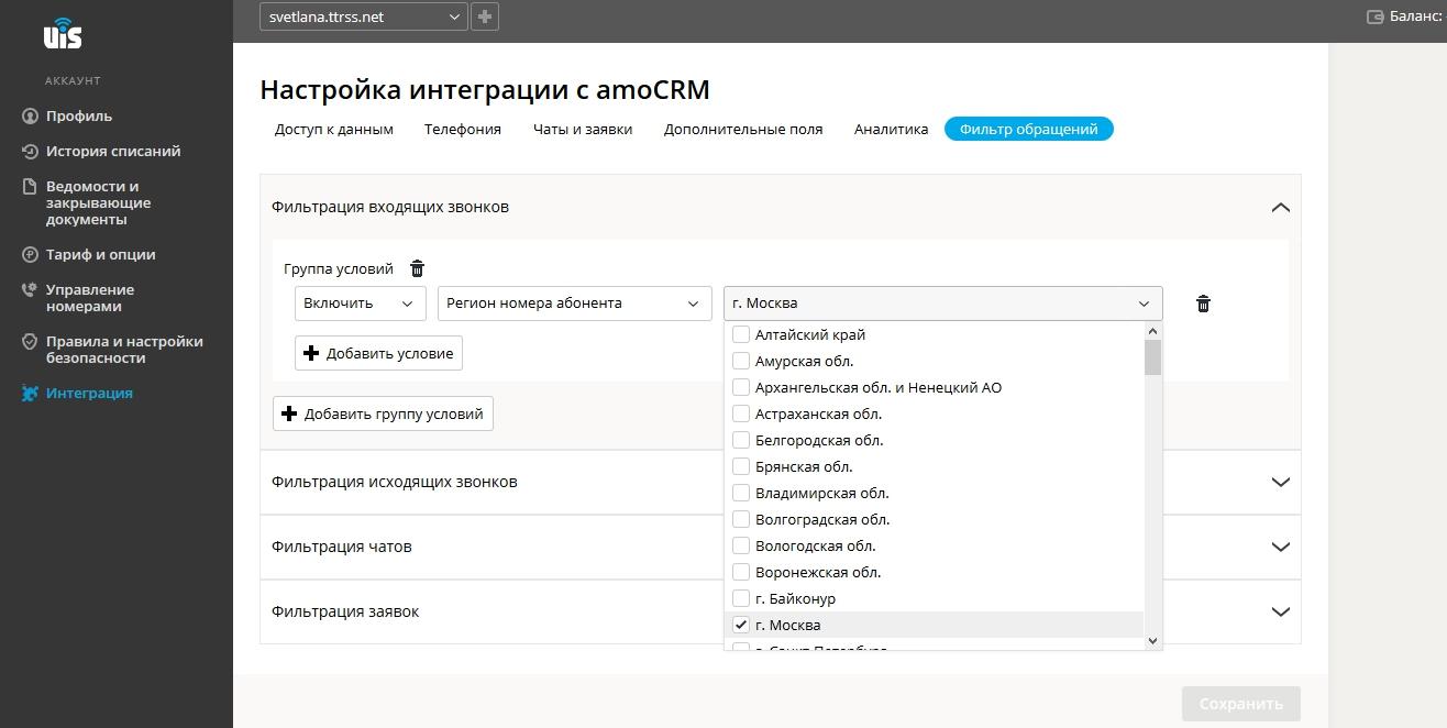 Uiscom интеграция amocrm битрикс все свойства элемента