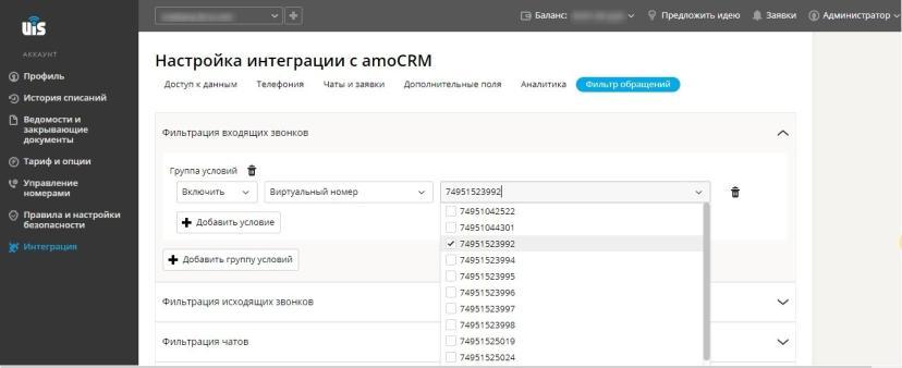 Телефония UIS передаст в amoCRM только нужные звонки