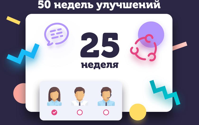 25 неделя улучшений Envybox: онлайн чат, квизы, EnvyCRM