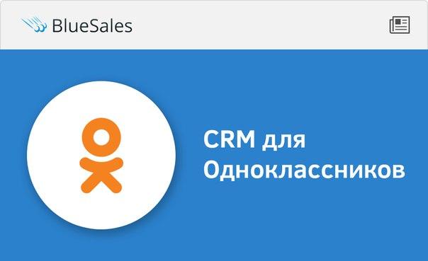 BlueSales начала работать с Одноклассниками и тэгами клиентов
