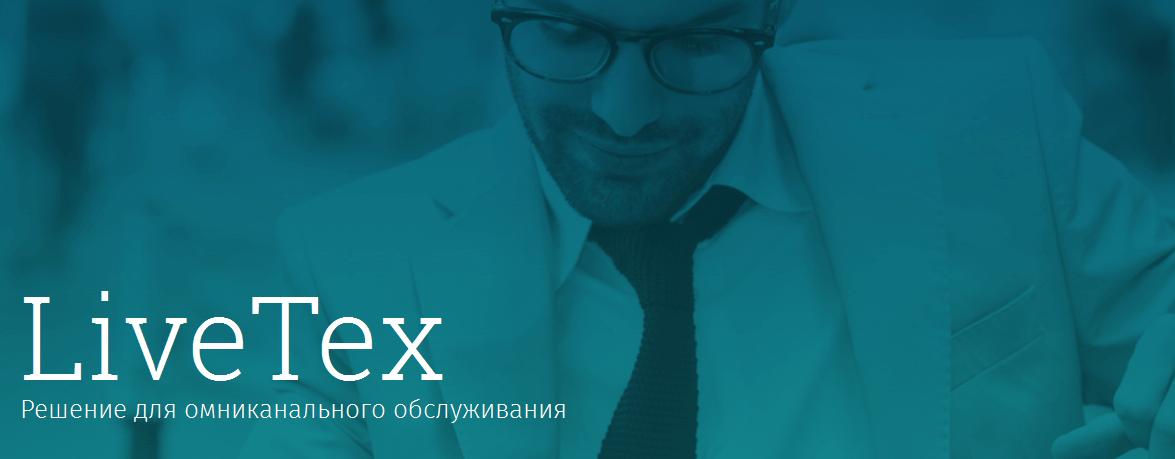 LiveTex связала сервис поддержки с Facebook Messenger