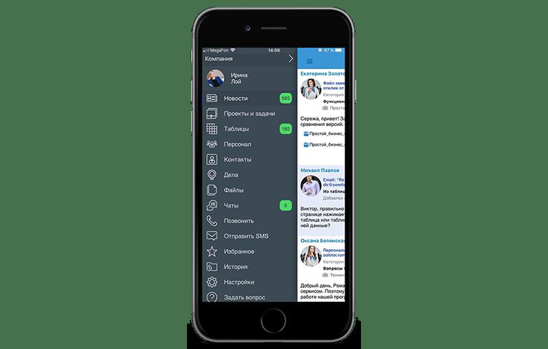 «Простой бизнес» обновляет приложения для iOS и Android