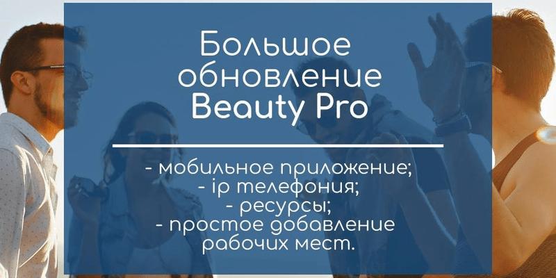 Большое обновление программы Beauty Pro для управления салонами красоты