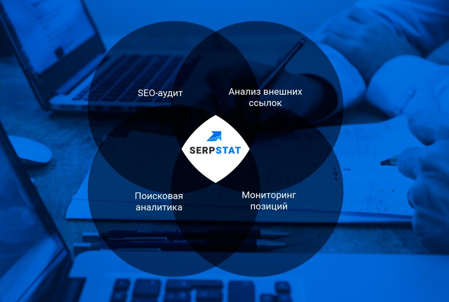 Serpstat становится целой SEO-платформой и чистит базы