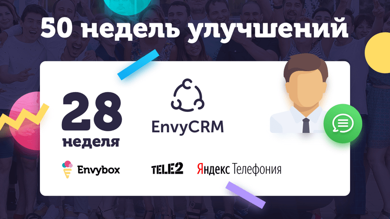 28 неделя улучшений Envybox: EnvyCRM и интеграция с Tele2