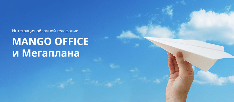 Телефония MANGO OFFICE уже в Мегаплане