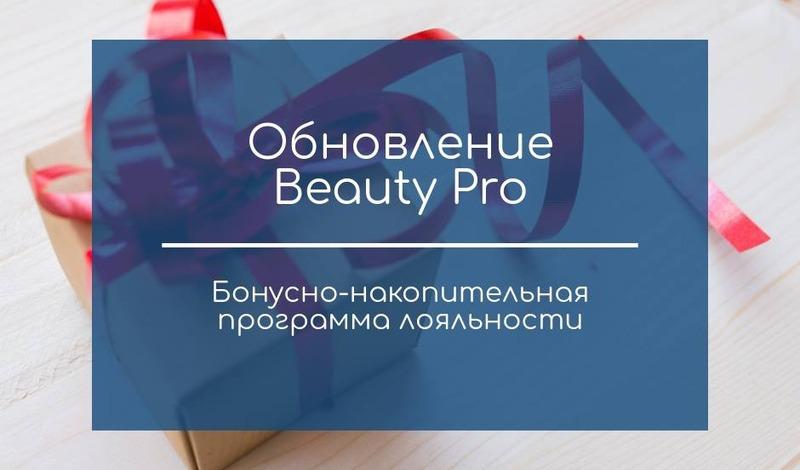 Программа для управления салонами красоты Beauty Pro предлагает бонусно-накопительную программу лояльности