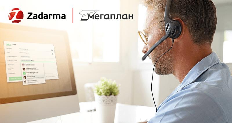 В Мегаплане появилась новая интеграция с сервисом Zadarma