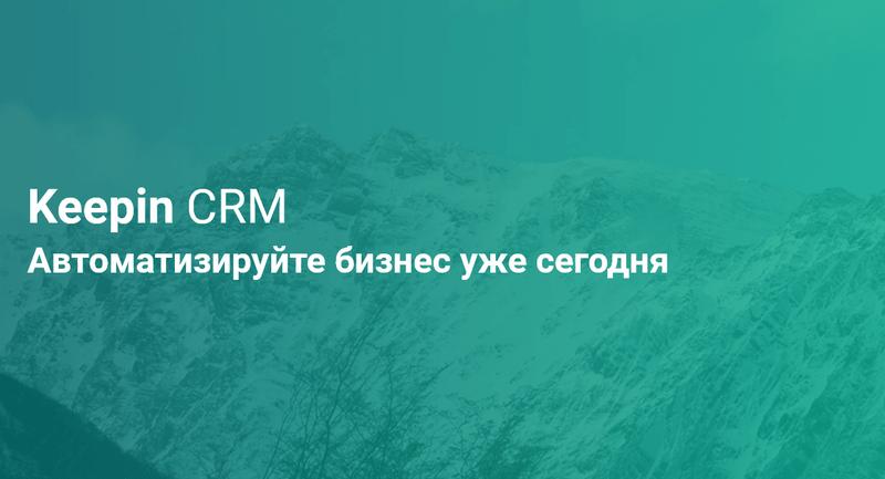 KeepinCRM анонсировал интеграцию с «Новой почтой»