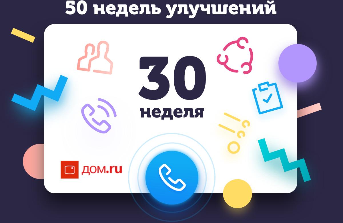 30 неделя улучшений Envybox: EnvyCRM, мультикнопка, обратный звонок, онлайн чат, квизы, генератор клиентов