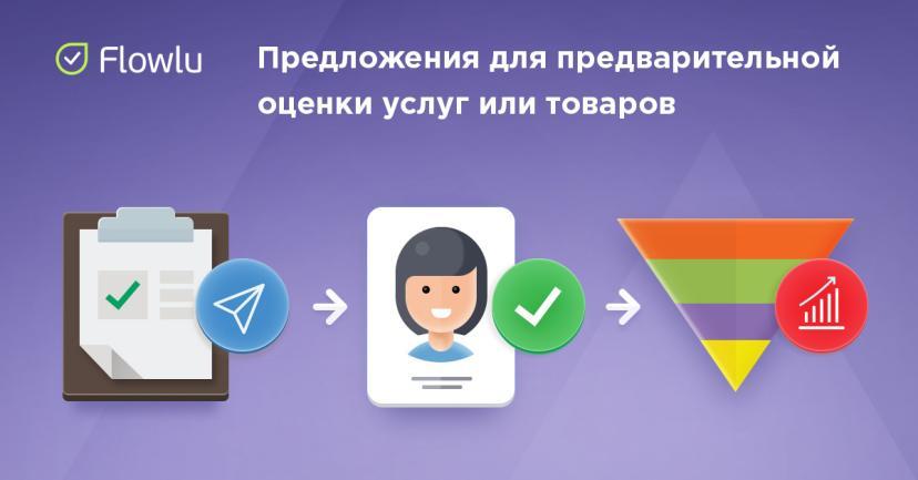 Во Flowlu появились предложения для оценки услуг или товаров