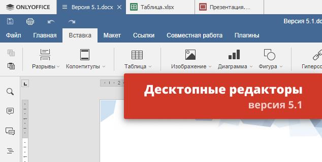 Вышло десктопное приложение ONLYOFFICE c новым интерфейсом
