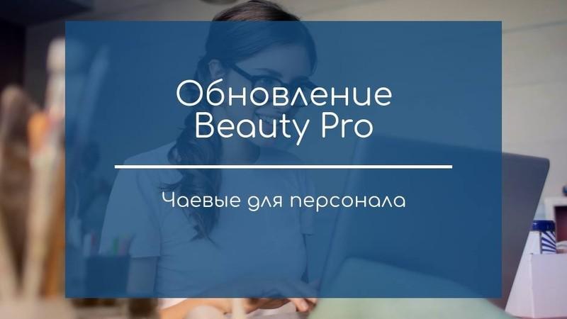 В Beauty Pro появилась возможность принимать чаевые