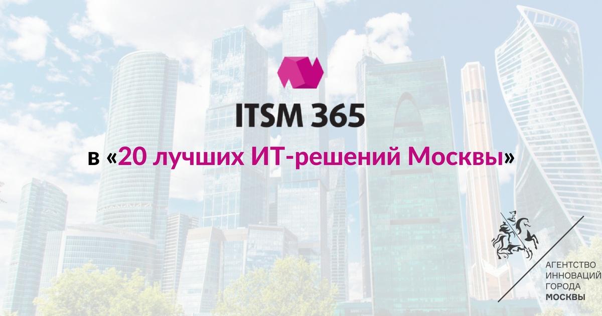 ITSM 365 победил в конкурсе лучших ИТ решений Агентства инноваций г. Москвы