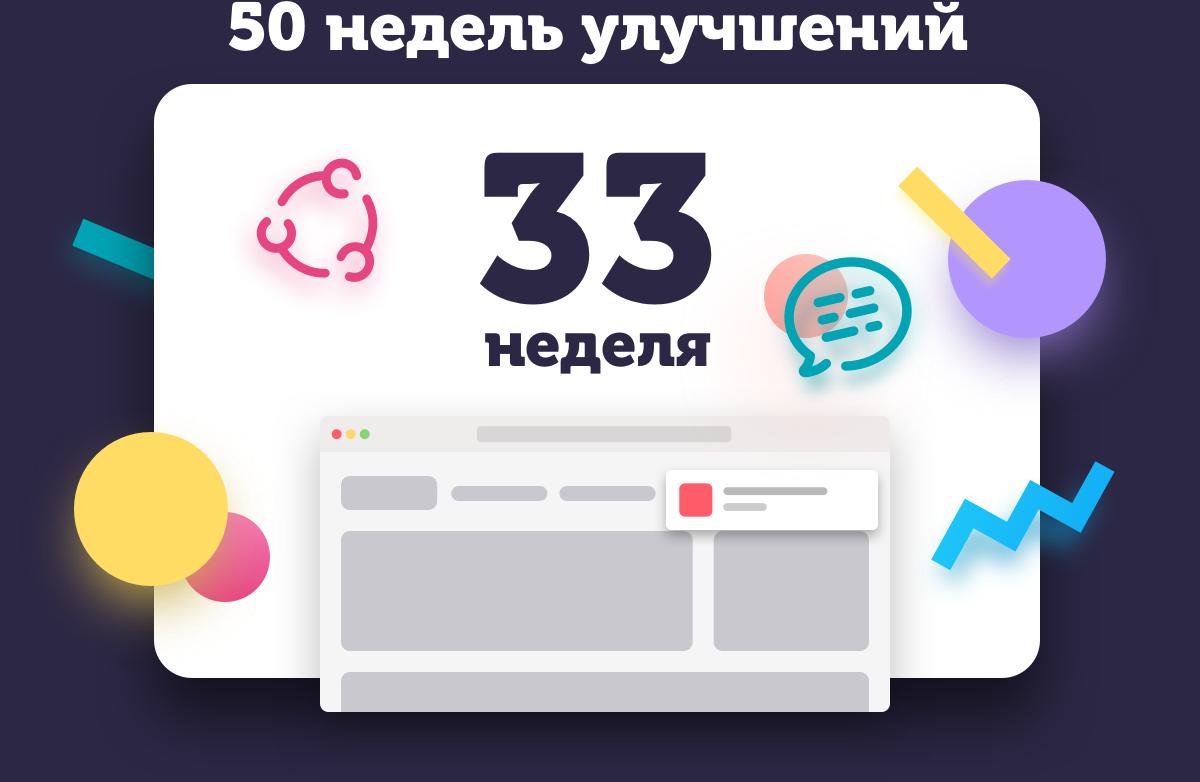 33 неделя улучшений Envybox: EnvyCRM, онлайн чат
