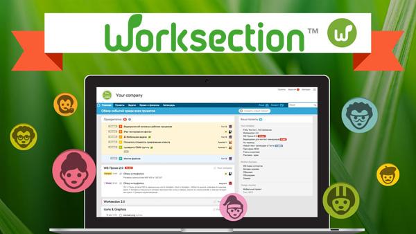 Worksection включает связь со Slack, Desktop уведомления и API
