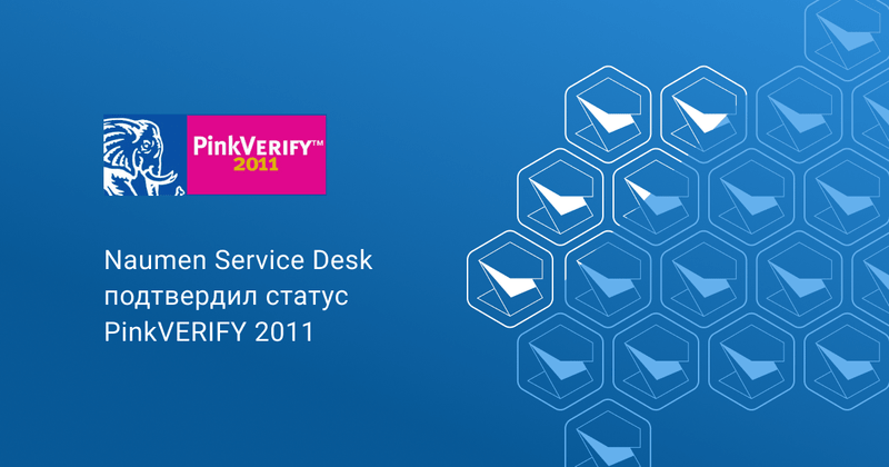Naumen Service Desk подтвердил сертификацию по 9 процессам ITIL