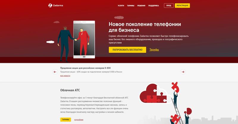 Сервис Zadarma представил редизайн сайта