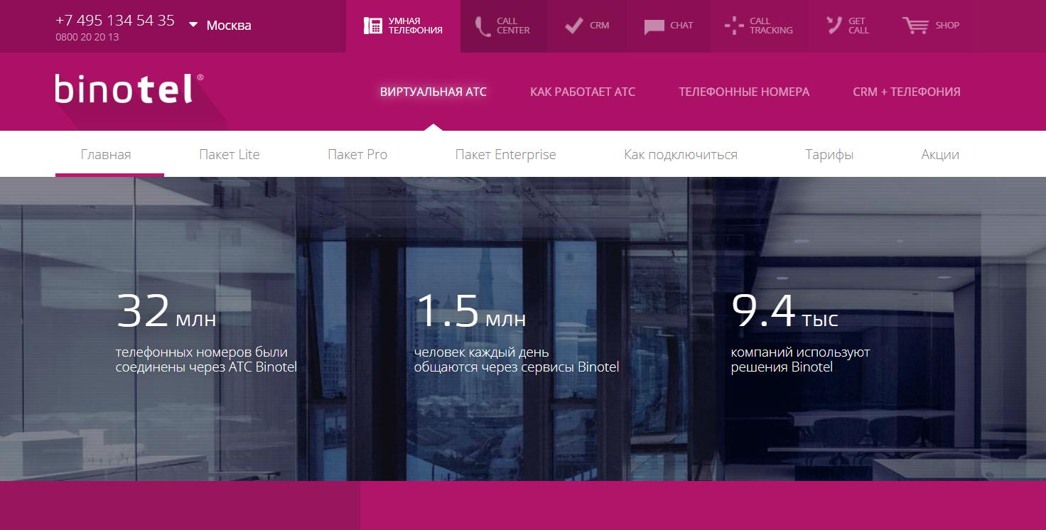 WireCRM интегрировали с виртуальной АТС Binotel