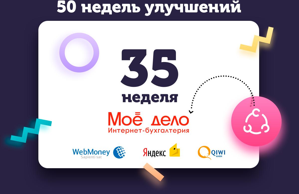 35 неделя улучшений Envybox: EnvyCRM, личный кабинет