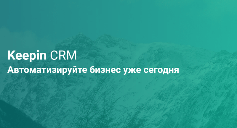 KeepinCRM интегрировал телефонную систему Binotel