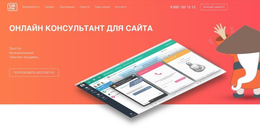 Talk-Me полностью сменил дизайн сайта