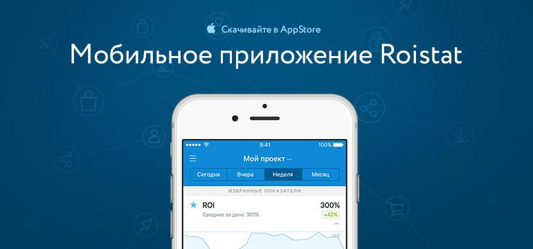 Roistat выпустили для iPhone с важными отчетами и показателями