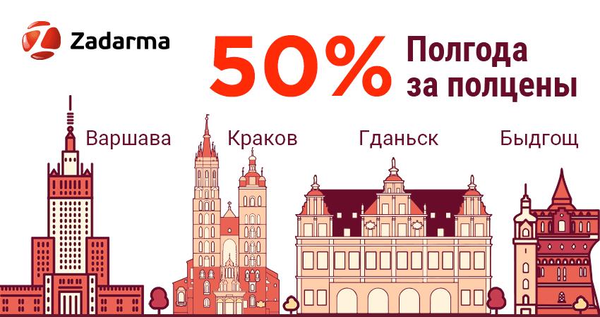 Сервис Zadarma распродает виртуальные номера в Польше