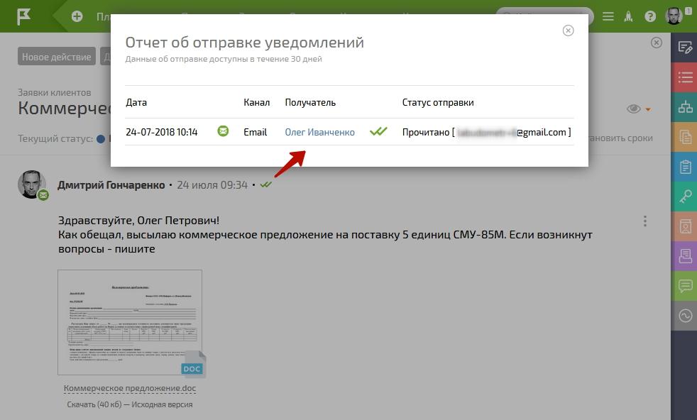 ПланФикс добавил трекинг e-mail сообщений клиентам