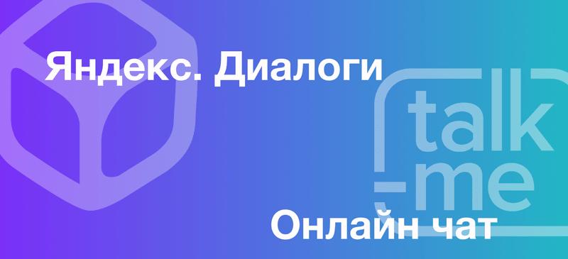 Talk-Me появился в поисковой выдаче Яндекс