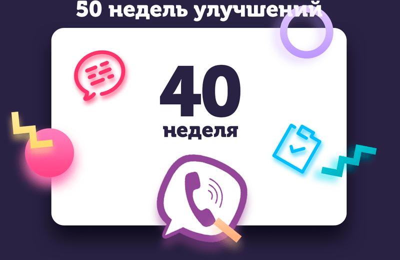 40 неделя улучшений Envybox: онлайн чат, квизы, интеграция с Viber