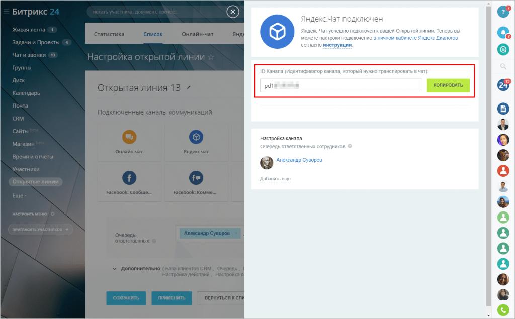 «Битрикс24» расширяет «Открытые линии» поддержкой «Яндекс.Диалогов»