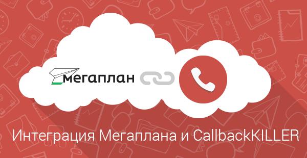 Мегаплан и CallbackKILLER упростили работу менеджерам