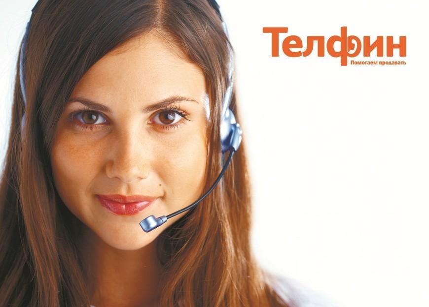 Телфин преобразил виртуальную АТС