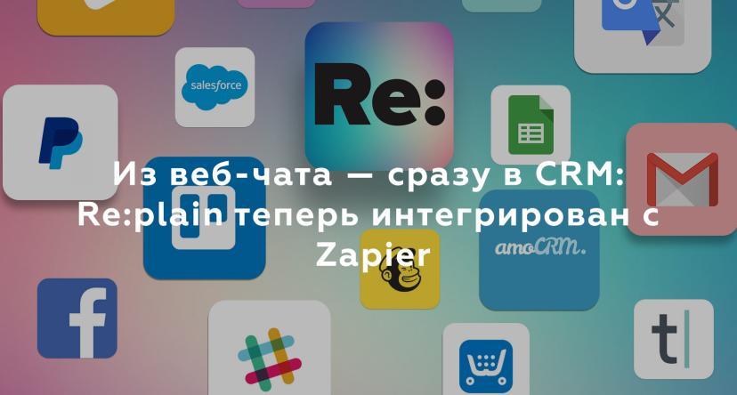 Из веб-чата — сразу в CRM: Re:plain теперь интегрирован с Zapier
