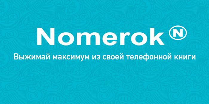 Nomerok выпустил приложение для iOS
