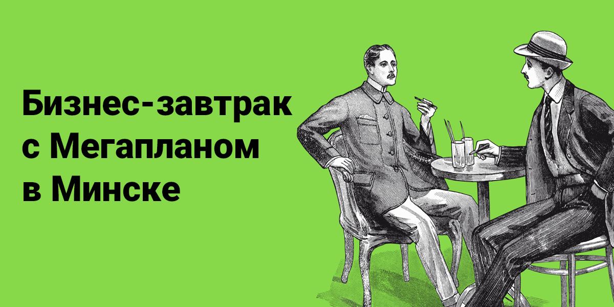 Бизнес-завтрак Мегаплана в Минске 7 февраля