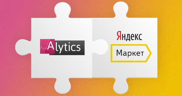 Alytics автоматизировала работу с Яндекс Маркет