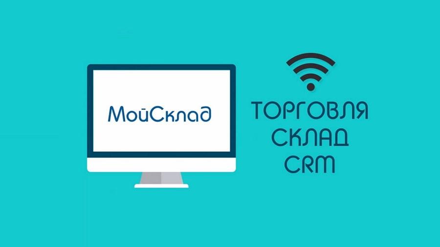 МойСклад ввёл графики анализа продаж и синхронизацию с ВКонтакте