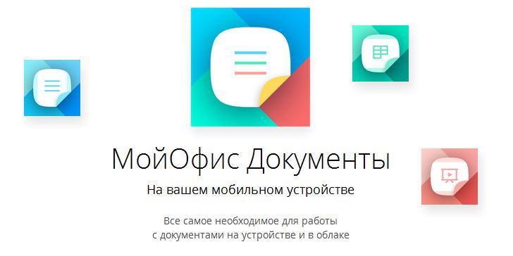 МойОфис вышел для Android и iPhone