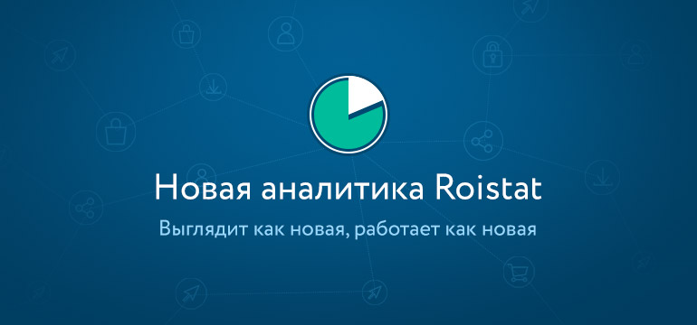 Roistat переходит на новую аналитику