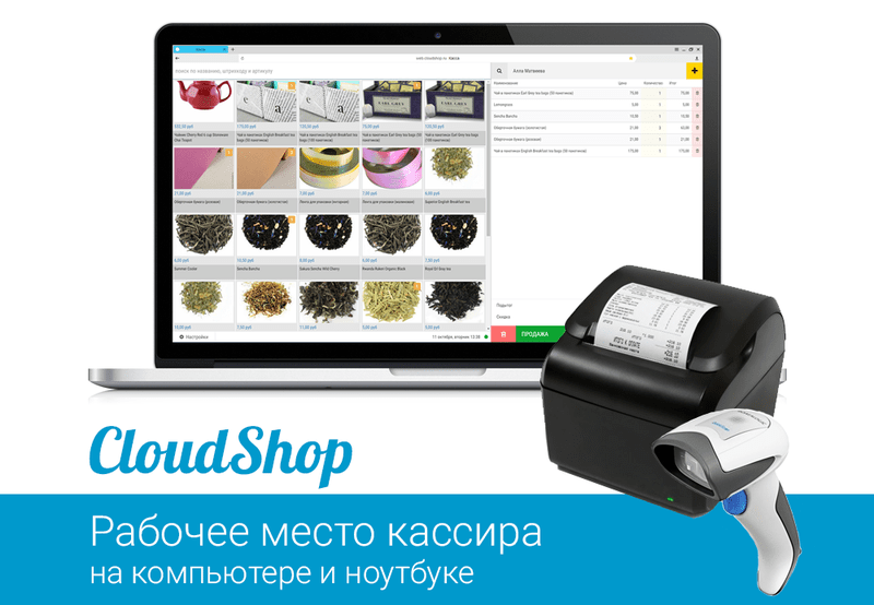 Рабочее место кассира CloudShop теперь для любых компьютеров
