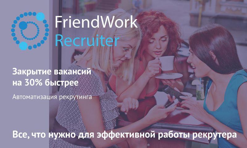 5 важных нововведений FriendWork Recruiter