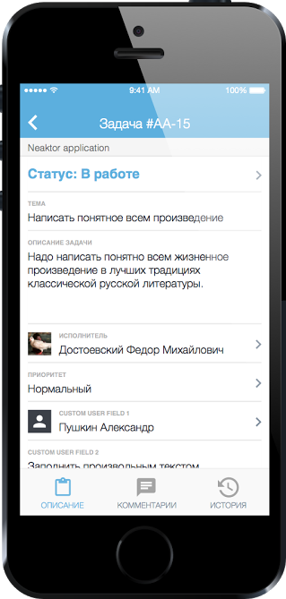 Neaktor для Android