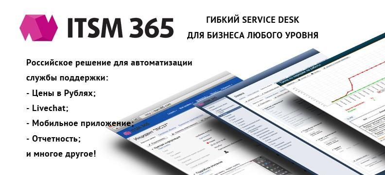 ITSM365 упрощает связь с поддержкой и проектирование форм