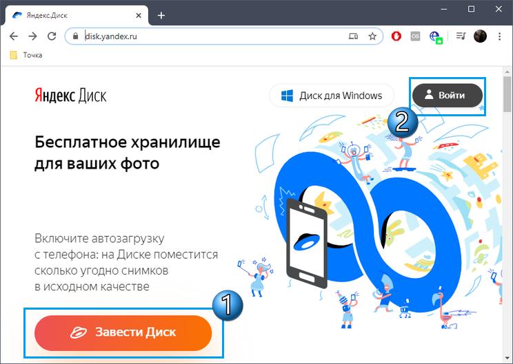 Создание аккаунта в полной версии сайта Яндекс.Диск