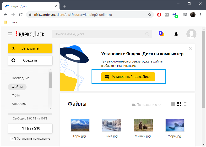 Скачивание программы Яндекс.Диск для Windows