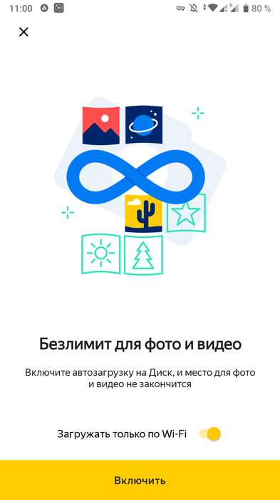 Начало использования мобильного приложения Яндекс.Диск