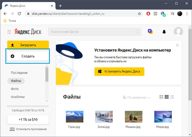 Переход к созданию папки или файла на сайте Яндекс.Диск